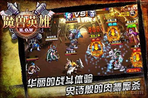 魔兽题材回合手游《魔兽英雄》评测